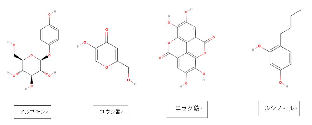 チロシナーゼ阻害物質