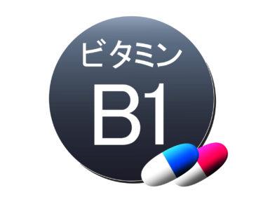 食欲不振や疲労感はビタミンB1不足が原因だった!