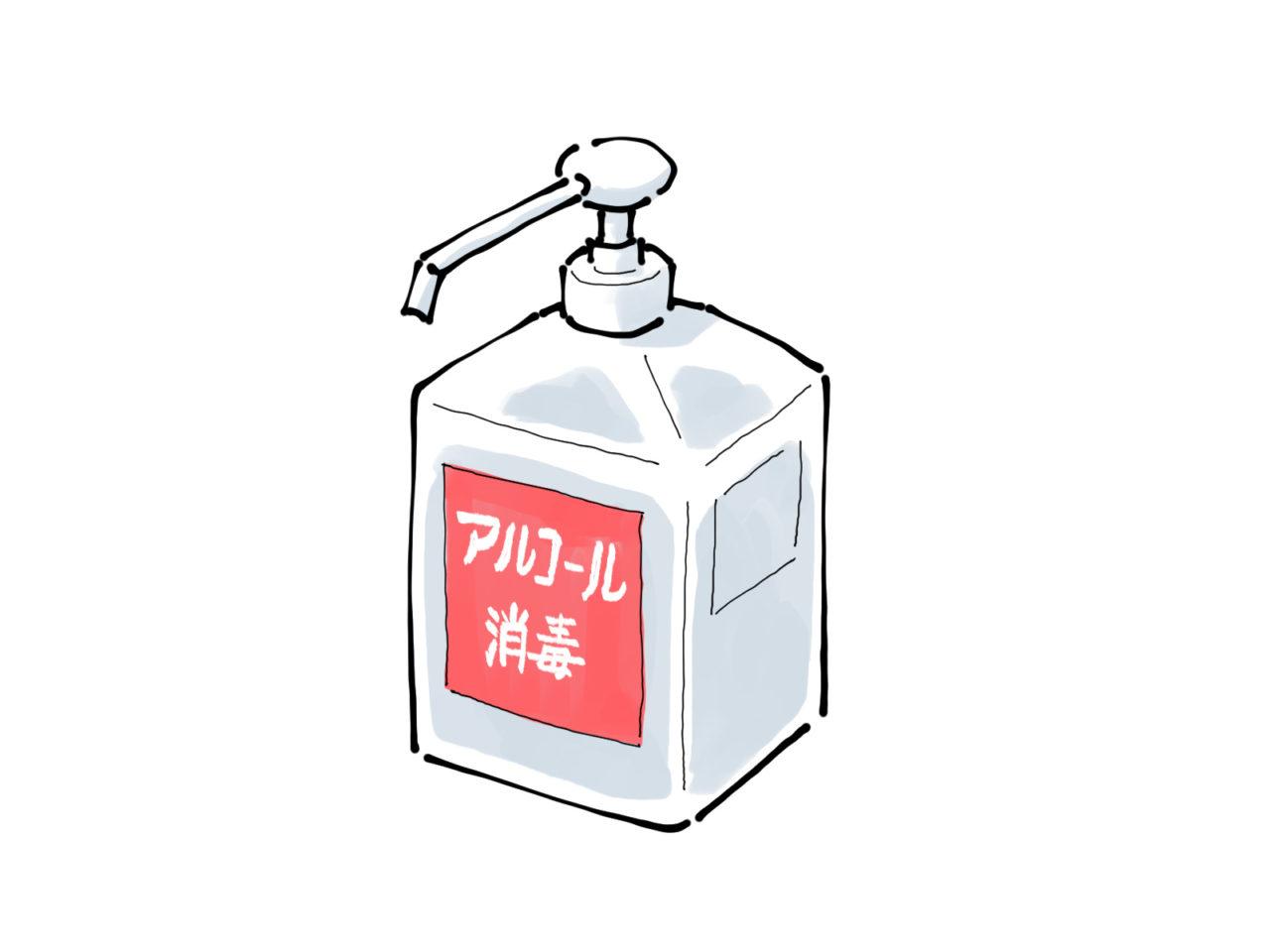 アルコール 除菌